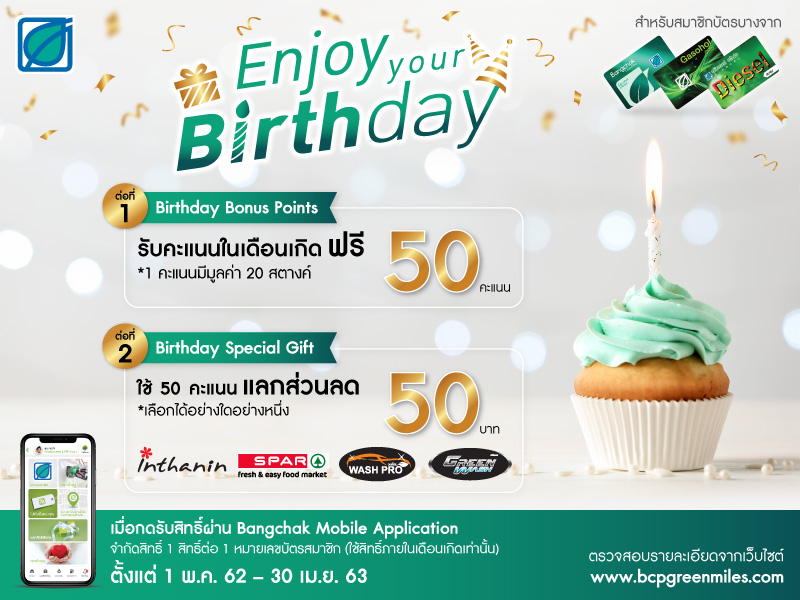 """Enjoy your Birthday"" ที่ Bangchak Mobile Application"